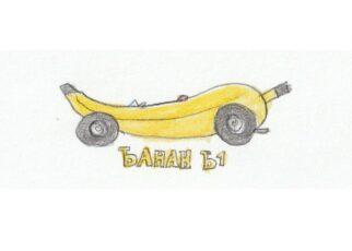 Banan Grand Prix